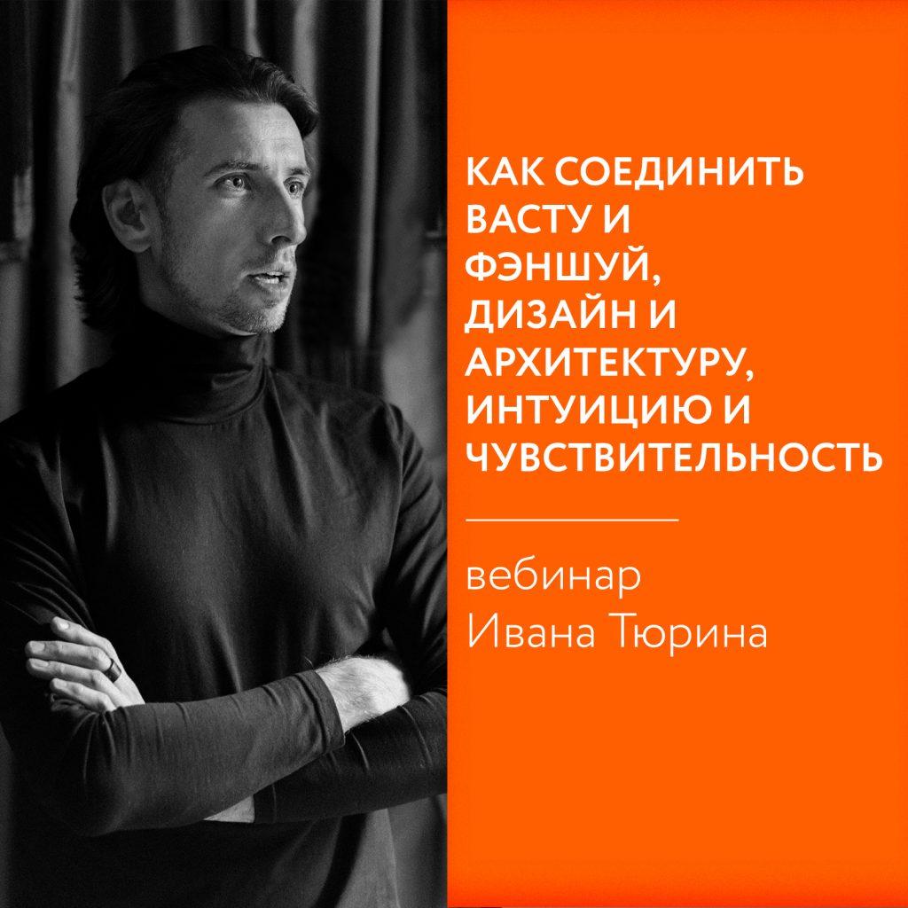 Обложка вебинар Ивана Тюрина