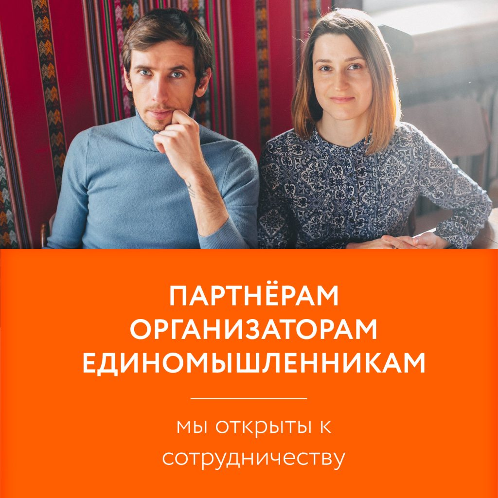 Фото Иван и Катерина партнерам