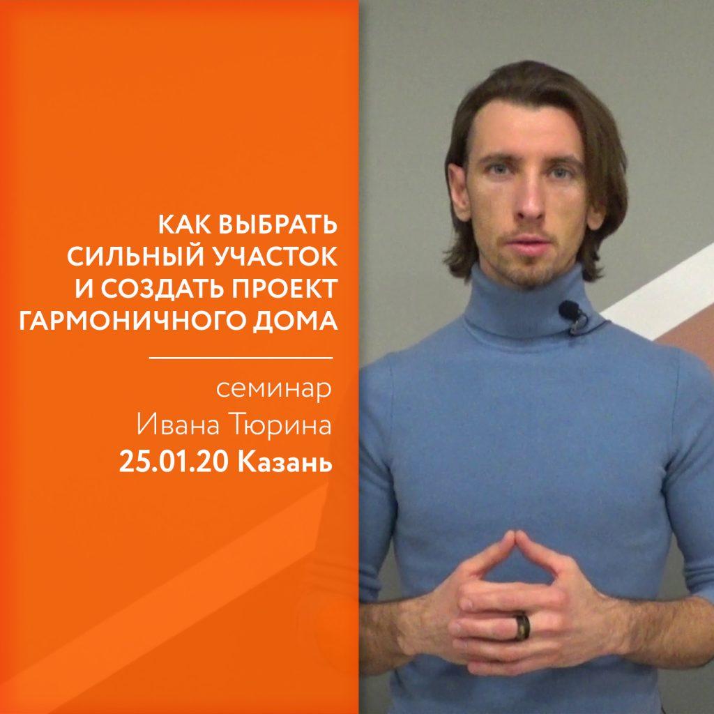 Семинар Ивана Тюрина в Казани