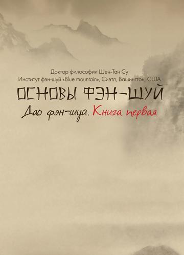 picture-osnovi-fenshui-kniga-1