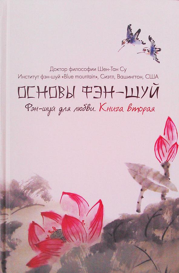 picture-osnovi-fenshui-kniga-2