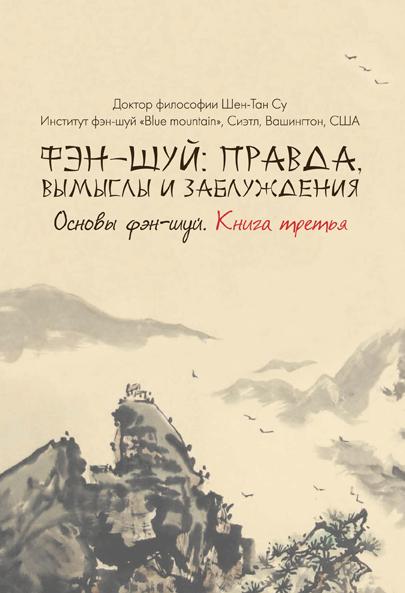 picture-osnovi-fenshui-kniga-3